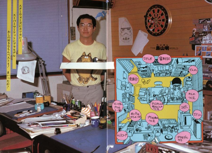 Akira T room