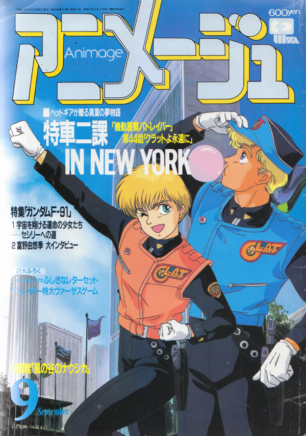 Animage