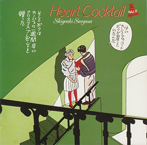heartcock
