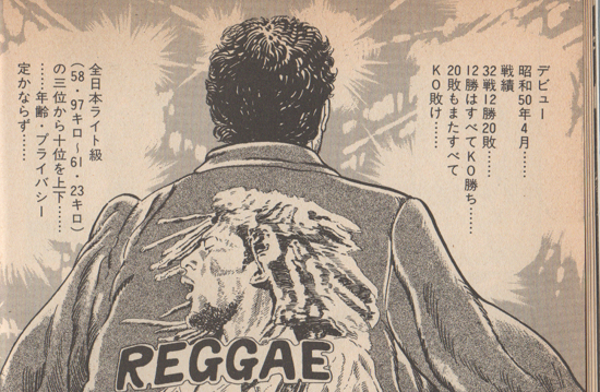 Blue reggae